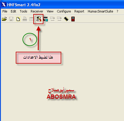شرح ( كيفية سحب ملف القنوات من الهيوماكس ببرنامج HNFSmart )