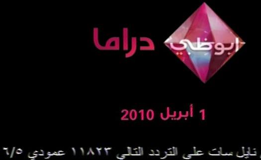 بداية من 1 افريل قناة جديدة على العرب سات والنيل سات ابوظبي الدراما