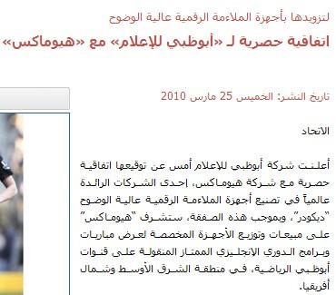 توقيع اتفاقية بين شركة أبوظبي للإعلام و شركة هيوماكس