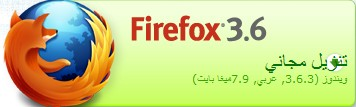 النسخة الجديدة من المتصفح العملاق Mozilla Firefox  3.6.3