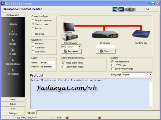 DCC v2.95 الاصدار الرسمي