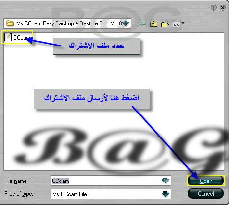 افضل برنامج لأرسال وسحب ملف الاشتراك شرح بالصوره My CCcam Easy