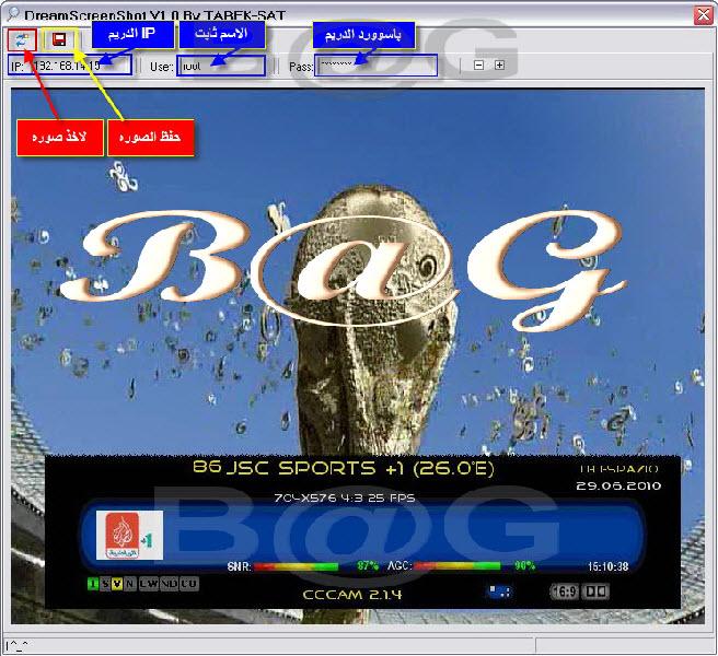 برنامج لأخذ صور من الدريم :DreamScreenShot V1.0