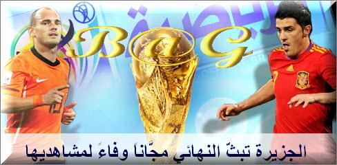 الجزيرة الرياضية :  تبثّ النهائي مجَّاناً وفاءً لمشاهديها