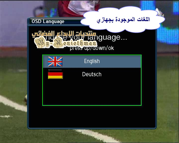 شرح تحميل اللغات للدريم بوكس من سرفر الصورة
