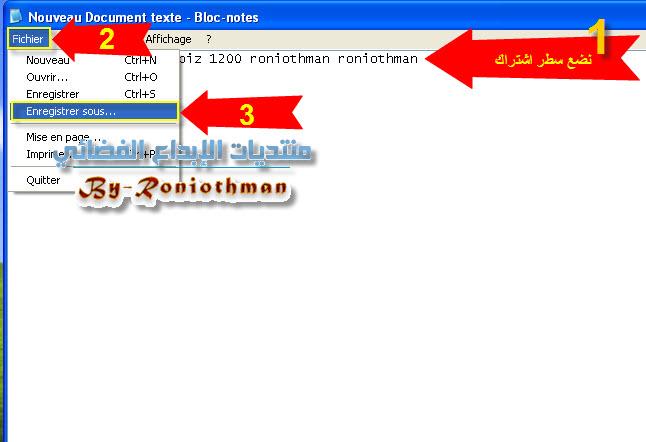 شرح ارسال ملف اشتراك سيسكام الى جهاز دريم بوكس