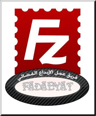 FileZilla 3.3.4 RC1 لإدارة ملفات موقعك