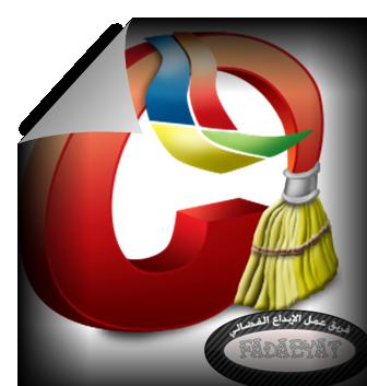 CCleaner 2.34.1200 لتنظيف الجهاز والريجيستري