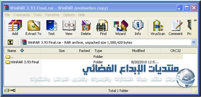 برنامج فك الضغط WinRAR 3.93 Final