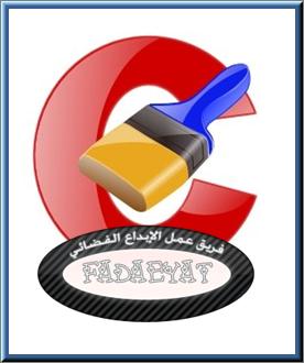 عملاق تنظيف الاجهزة CCleaner 2.35.1219 لتنظيف الجهاز والريجيستري