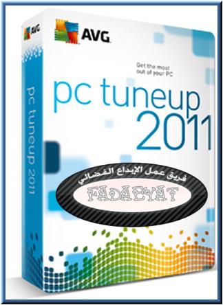 حصريا برنامج AVG لتنظيف و ازالة اخطاء الحاسوب AVG PC Tuneup 2011