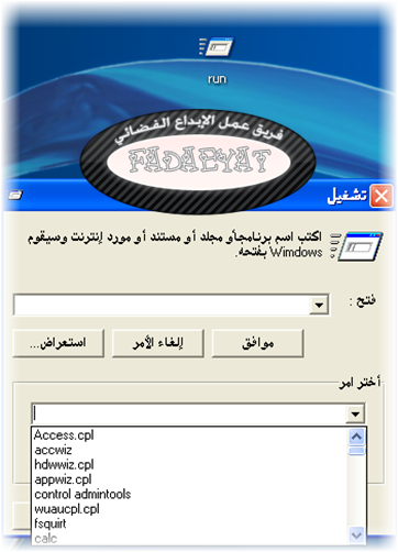 برنامج يحتوى أوامر run مع شرح وظيفة كل أمر منها بالعربيه