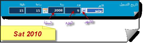 شرح تغيير تاريخ التسجيل لعضو ما