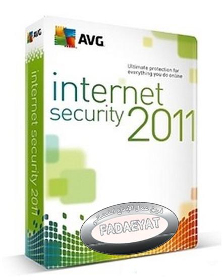 سيريالات برنامج الحماية avg |سيريالات برنامج الحماية AVG Internet Security |سيريال برنامج اي في جي