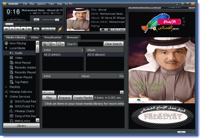 حمل برنامج Winamp Media Player 5.58