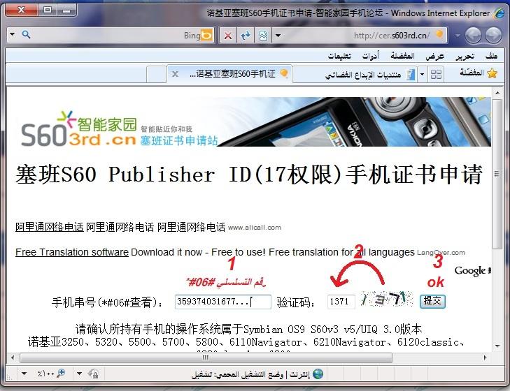 شهادة لجوالات نوكيا الجيل الثالث والخامس الموقع الصيني