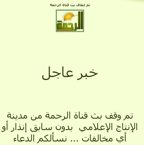 خبر عاجل تم وقف بث قناة الرحمة
