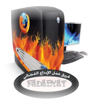 اخر اصدار من المتصفح الرائع فيرفوكس Firefox Setup 3.6.11