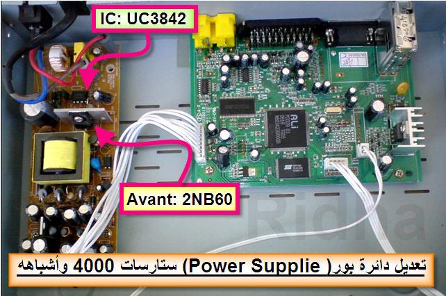 تعديل دائرة بور Power Supplie ستارسات 4000 وأشباهه