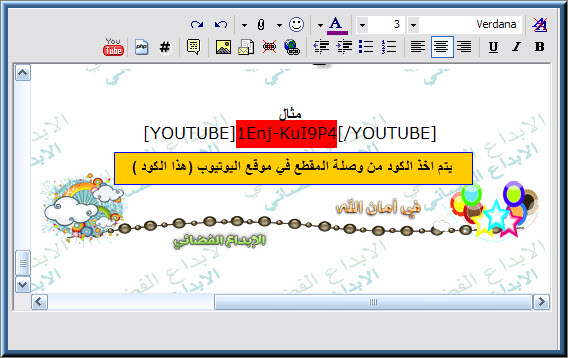 شرح ادراج مقطع فيديو من موقع يوتيوب بالمواضيع