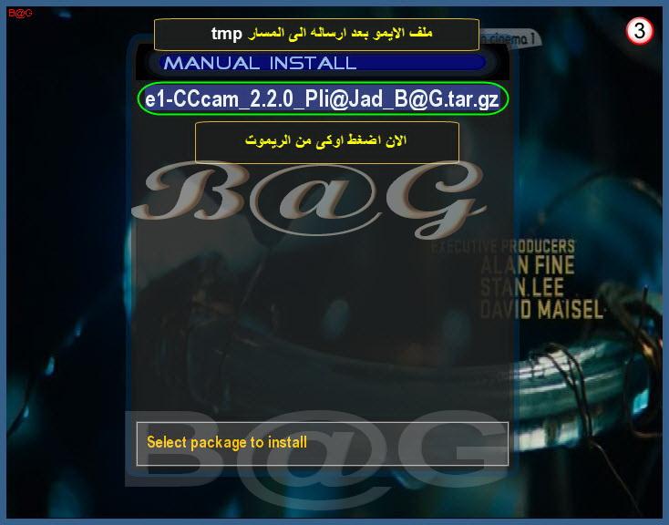 شرح تثبيت الايمو CCcam2.2.0 على الصوره Pli@Jad