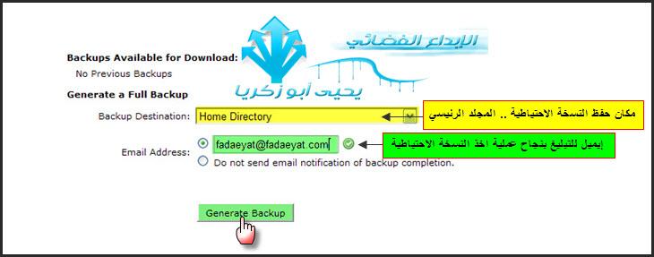 شرح عمل backup من cpanel