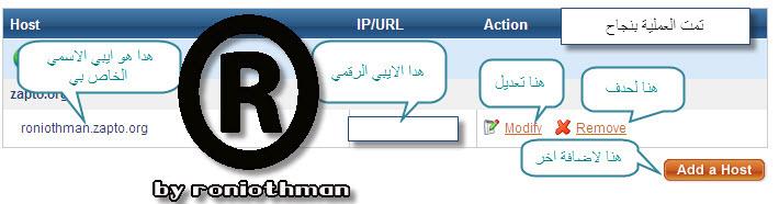 انشاء ايبي اسمي في موقع no-ip دورة تعليم Abox