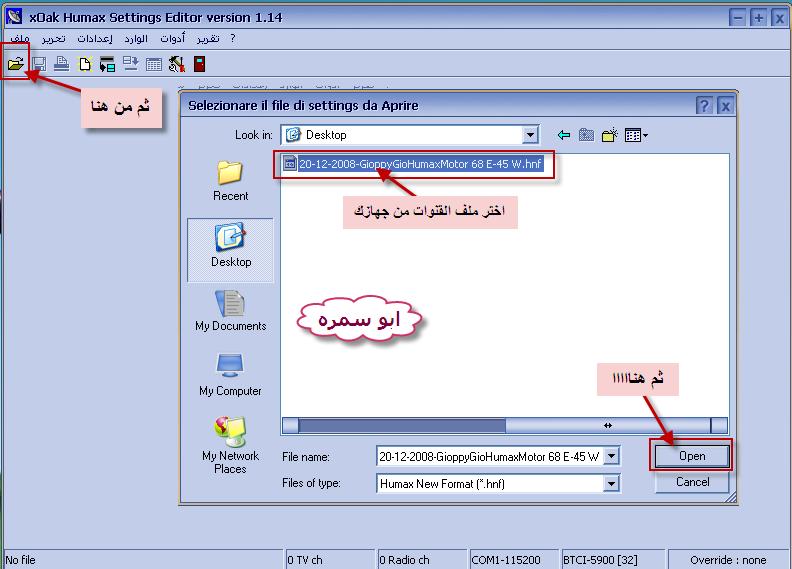 برنامج xOak arabic_ لتحميل ملف القنوات للهيوماكس مع الشرح