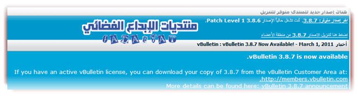 تم رسميا صدور النسخة 3.8.7 - vBulletin 3.8.7 - vBulletin 3.8.7 Now Available