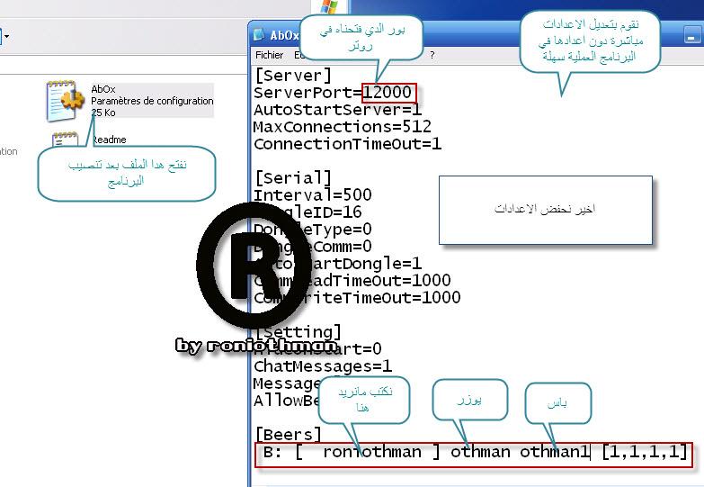 عمل سرفر AbOx ببرنامج AbOx Server