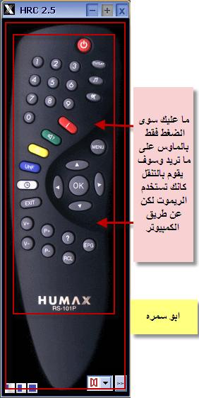 ������ Humax Remote Control 2.5