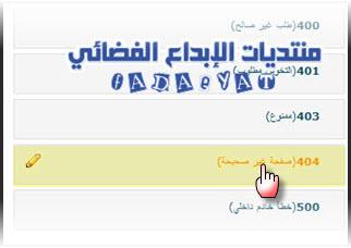 صفحات الأخطاء | تحويل صفحة الخطأ 404 عن طريق السي بنل | Redirect 404 Error