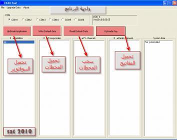 شرح  بسيط بالصورة تحميل السوفت وير لأجهزة لورانس  9000-9300-9400