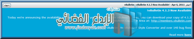 �� ����� ���� ������ 4.1.3 ������� �� ����� ������� - vBulletin : vBulletin 4.1.3 Now Available