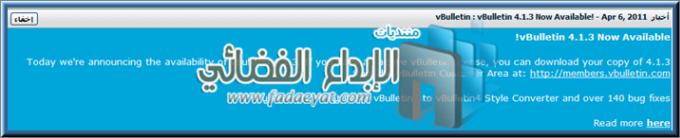 تم رسميا صدور النسخة 4.1.3 الرسمية في منطقة الأعضاء - vBulletin : vBulletin 4.1.3 Now Available
