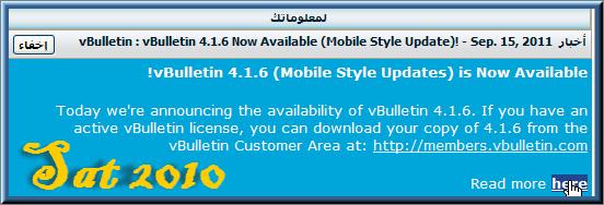 صدور النسخة 4.1.6 في منطقة الأعضاء - vBulletin 4.1.6 (Mobile Style Updates) is Now Available
