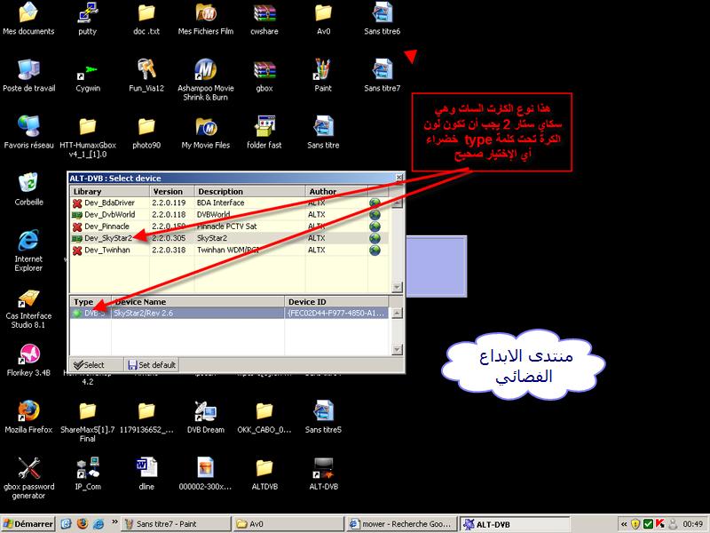 للمشاهدة المباشرة لبرنامج ALTDVB 3.4  gbox مع الشرح بالصور