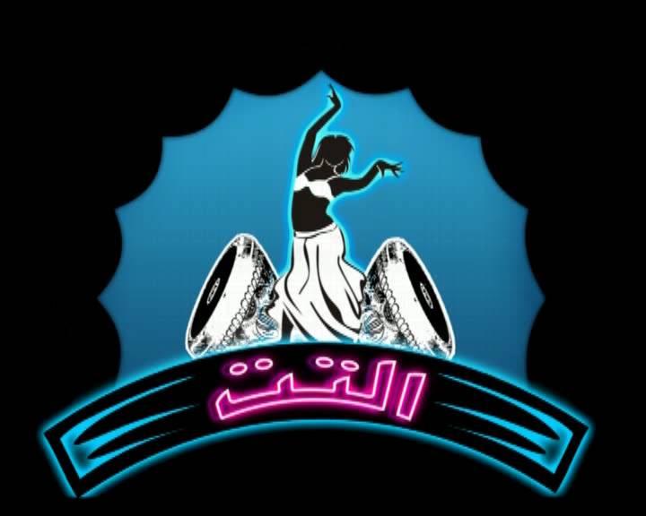 جديد مدار النايل سات قناة التت بتاريخ 2011-10-26