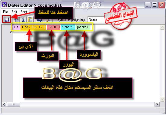ايمو MgCamd1.38 لصوره Evolution 2.7 انجما1