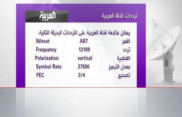 تردد قناة العربية الجديد 2012 , الترددات البديلة لقناة العربيه بعد التشويش المتعمد