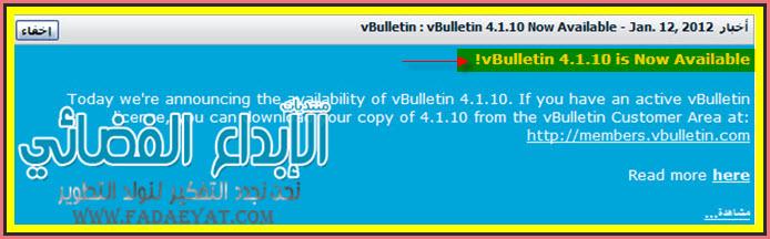 vBulletin 2012 : صدور النسخة 4.1.10 في منطقة الأعضاء - vBulletin 4.1.10 is Now Available