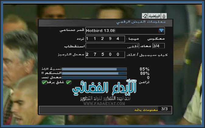 تردد الجزيرة الرياضية الجديد - مبارة ريال مدريد v برشلونة 2012