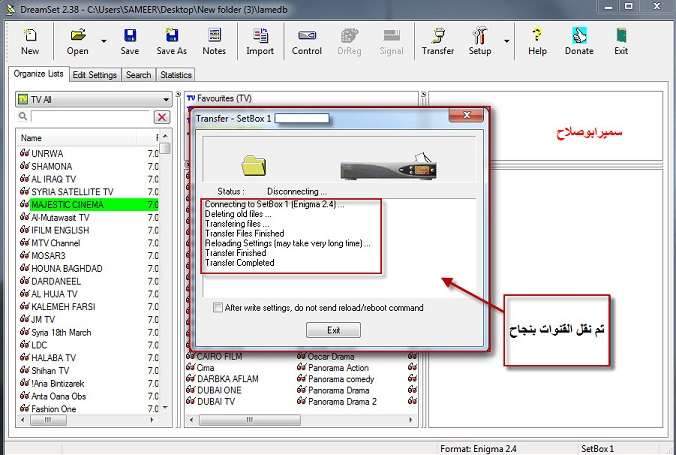 شرح طريقة سحب وتحميل ملف القنوات لجهاز VU+DUO ببرنامج dreamset