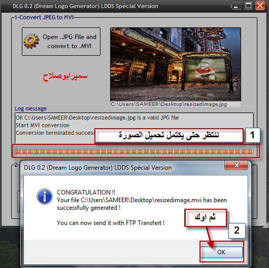 شرح طريقة تغيير صورة الاقلاع لجهاز VU+DUO ببرنامج Dream_Logo_Generator