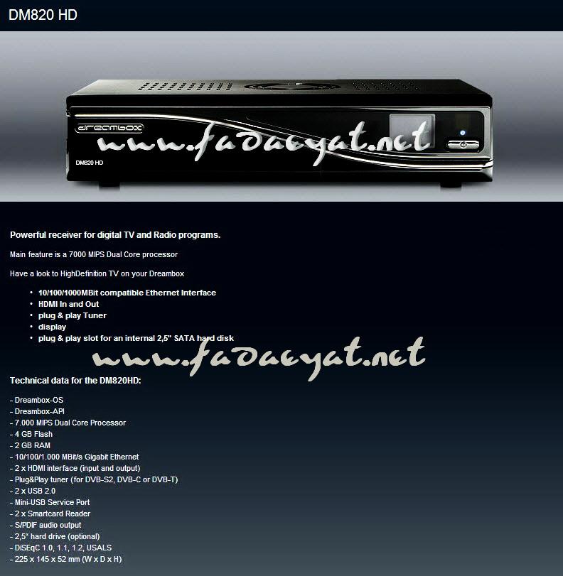 جديد شركة ملتيميديا دريم DM 820 HD
