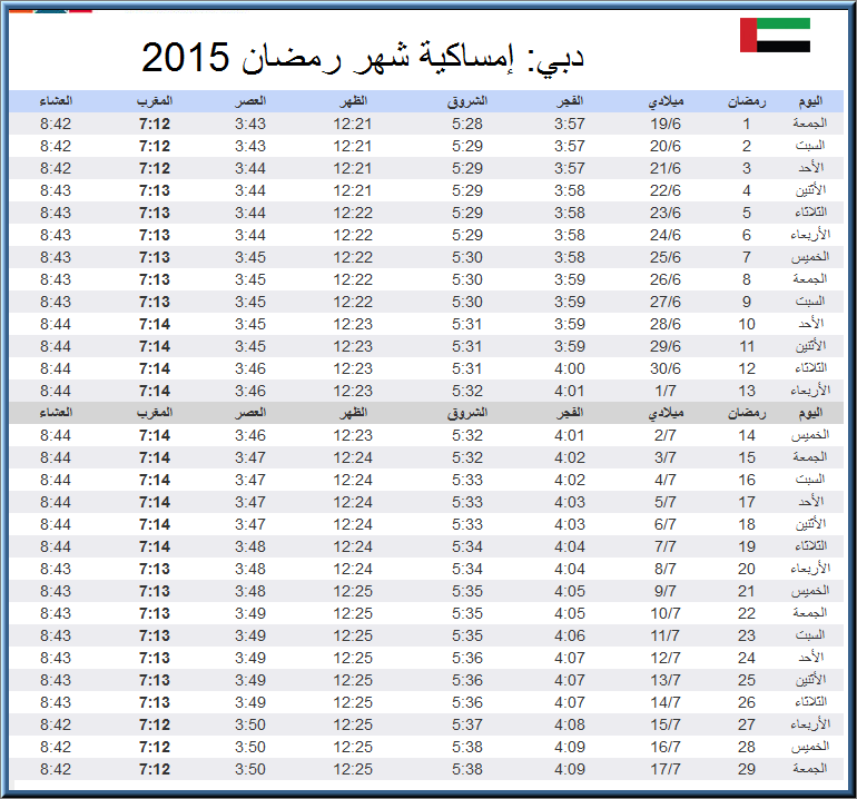أمساكية شهر رمضان 2015 في الأمارات العربية المتحدة , دبي