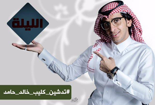 تدشين كليب خالدحامد الله حسيبك كليب خالد , زد رصيدك 46