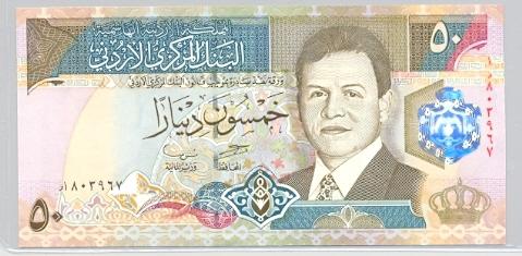 العملة الرسمية في المملكة الأردنية الهاشمية , صور دينار الأردني