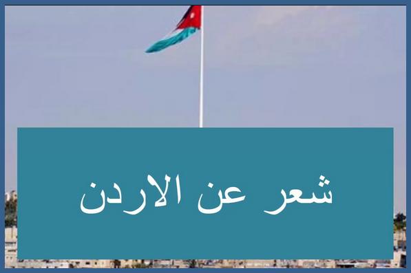 اشعار مدح الاردنيين , خواطر عن مدح المملكة الهاشمية , اردني ارفع راسك