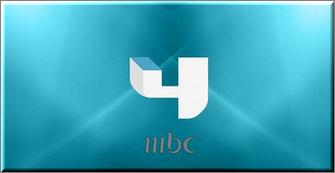 تردد قناة MBC 4 الجديد على النايل سات 2018